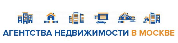 Агенства недвижимости в Москве